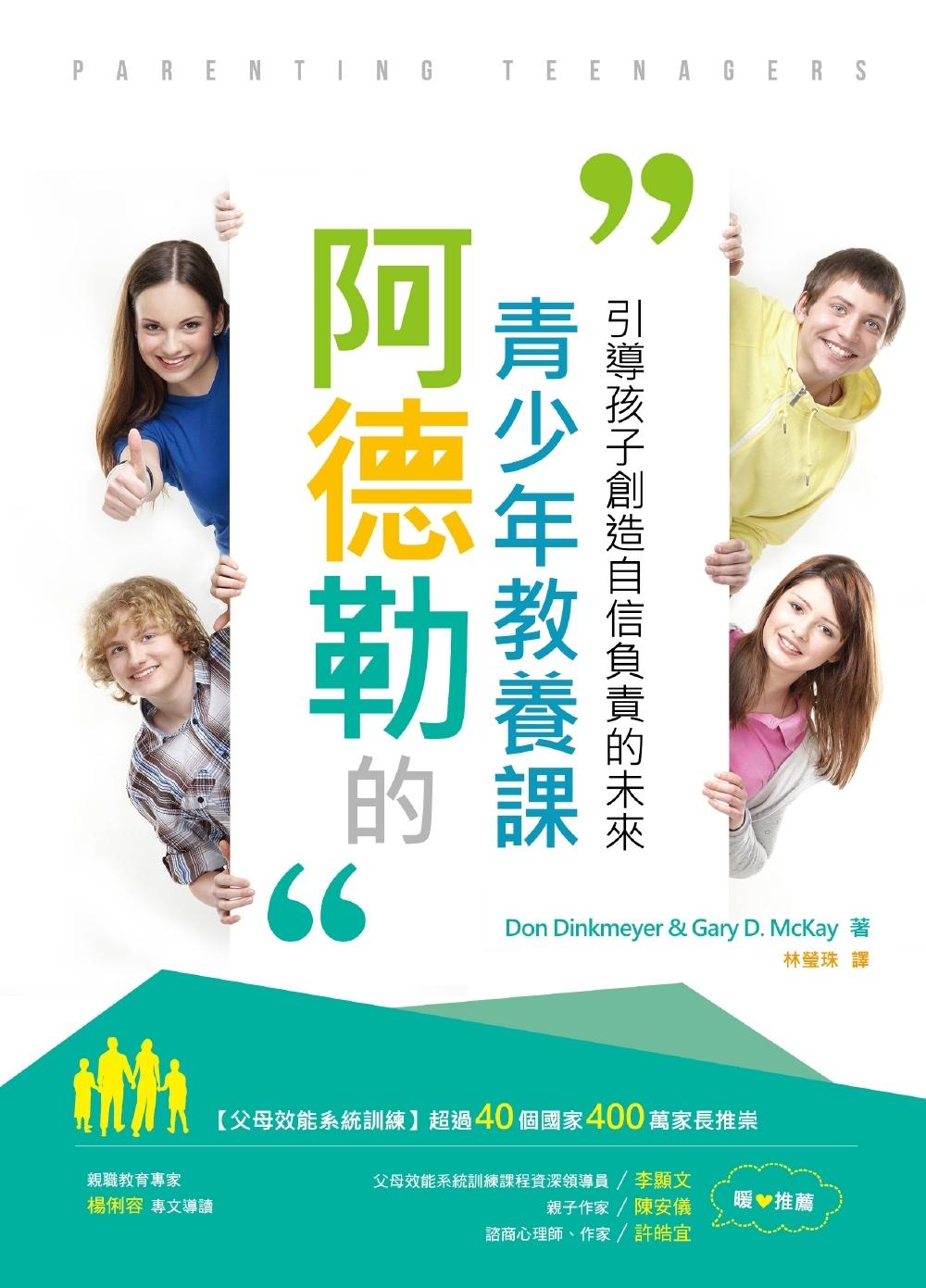阿德勒的青少年教養課:引導孩子創造自信負責的未來(二版)