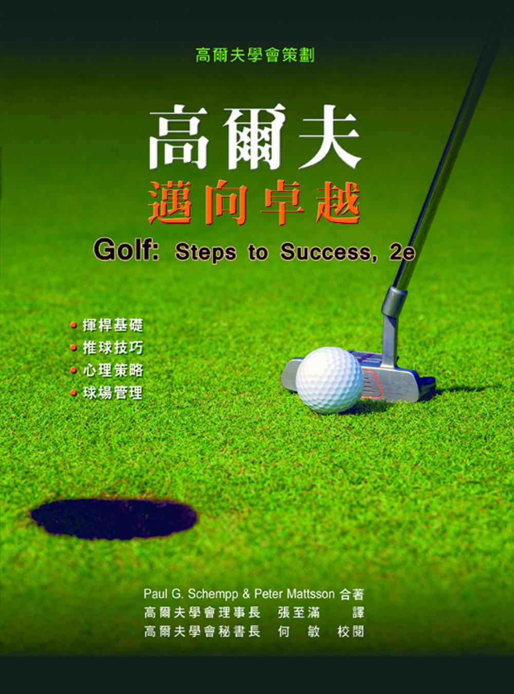 高爾夫:邁向卓越