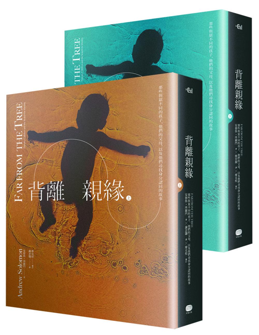 背離親緣(兩冊套書):那些與眾不同的孩子,他們的父母,以及他們尋找身分認同的故事
