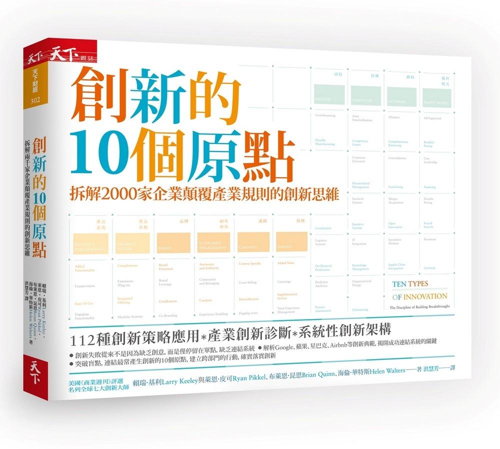 創新的10個原點:拆解2000家企業顛覆產業規則的創新思維
