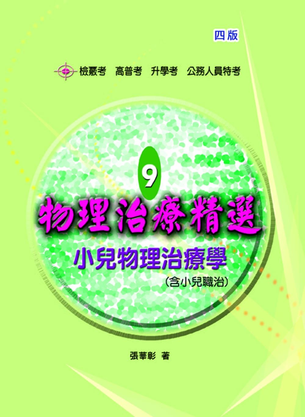 物理治療精選9:小兒物理治療學(含小兒職治)(四版)
