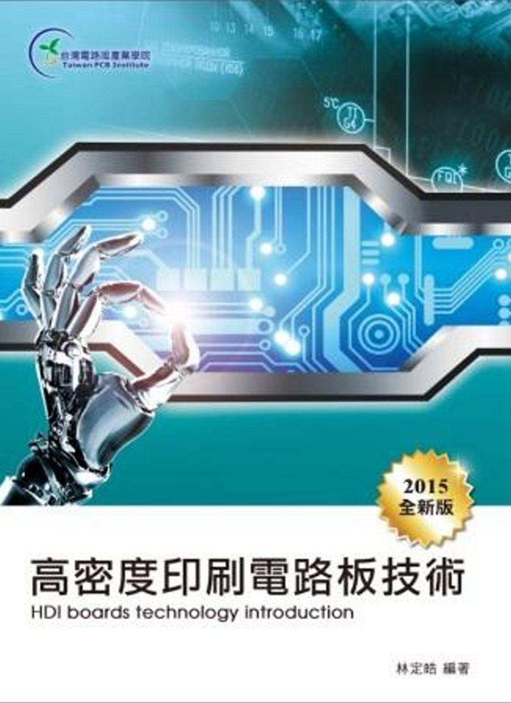 高密度印刷電路板技術 2015 再版