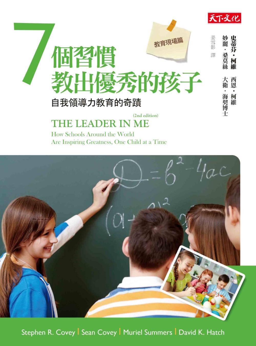 7个习惯教出优秀的孩子─教育现场篇:自我领导力教育的奇蹟
