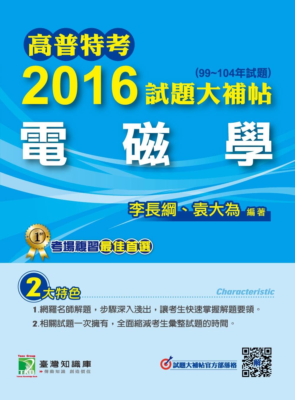 高普特考2016試題大補帖【電磁學】(99~104年試題)
