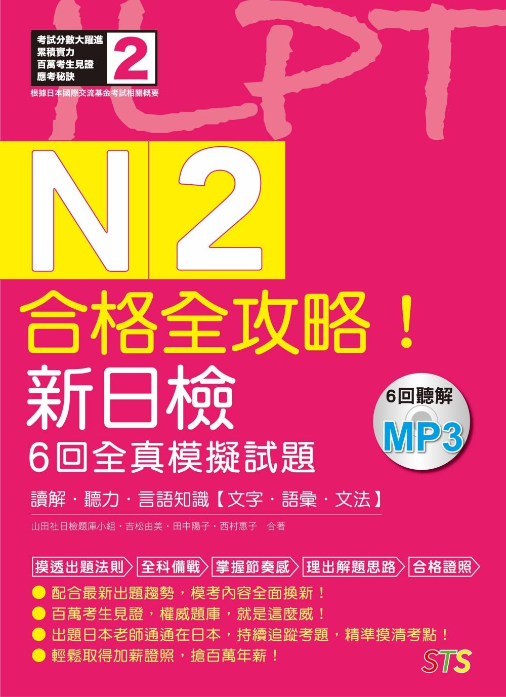 合格全攻略!新日檢6回全真模擬試題N2【讀解.聽力.言語知識〈文字.語彙.文法〉】(16K+6回聽解MP3)