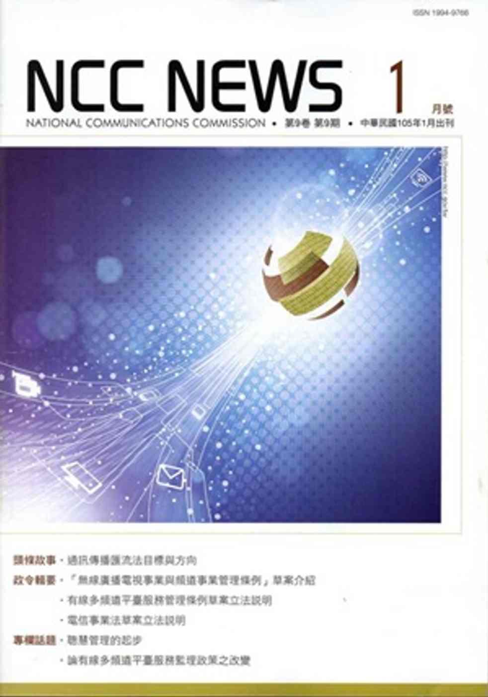 NCC NEWS第9卷09期1月號(105.01)