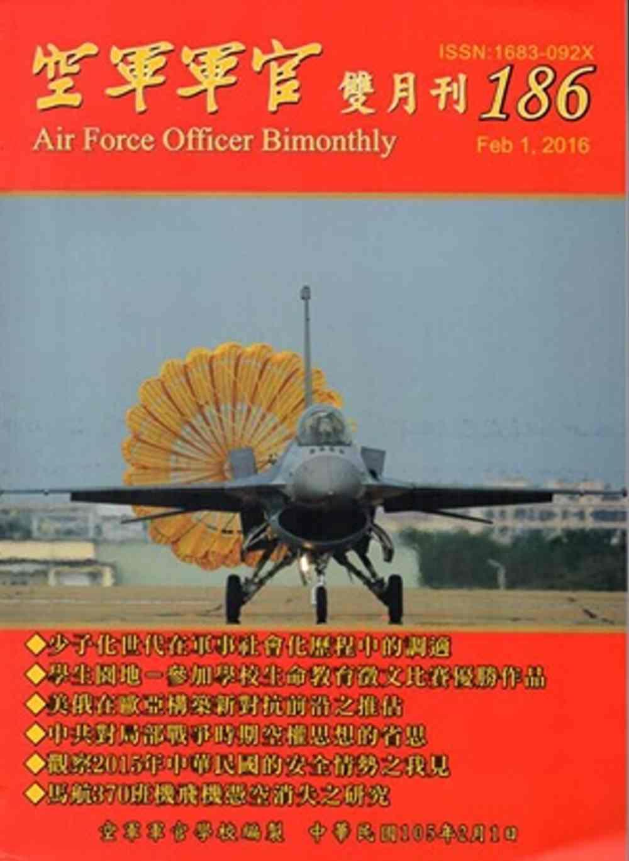 空軍軍官雙月刊186^~105.2^~