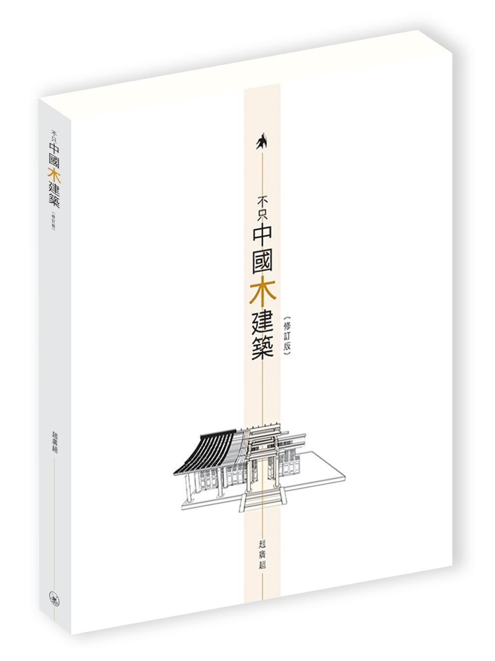 不只中國木建築^(修訂版^)