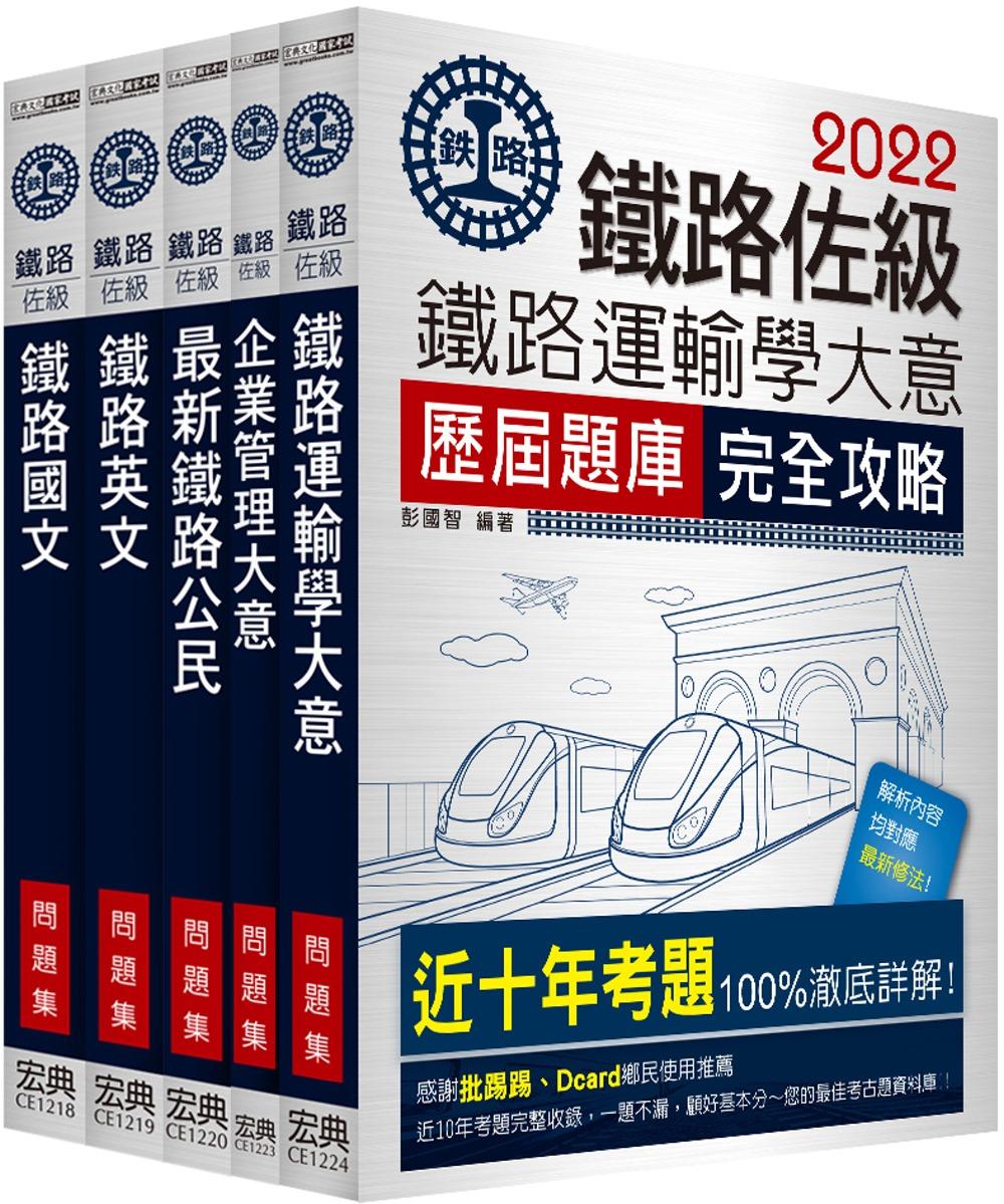 2018全新改版 鐵路特考:佐級「運輸營業」類科「題庫版」套書