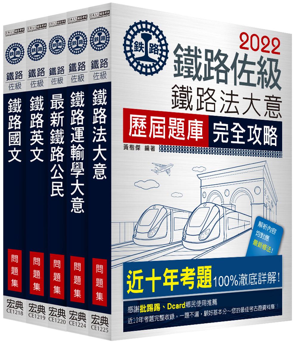 2018全新改版 鐵路特考:佐級「場站調車」類科「題庫版」套書