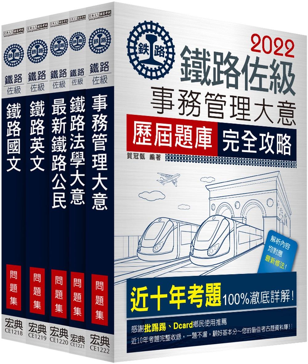 連續七年鐵路銷售冠軍 2019全新改版:鐵路特考:佐級「事務管理」類科「題庫版」套書
