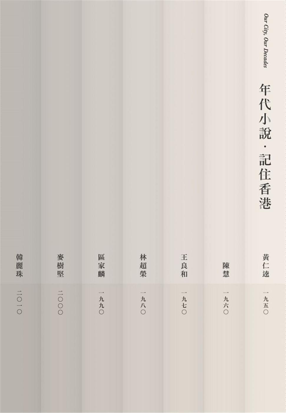 年代小說‧記住香港