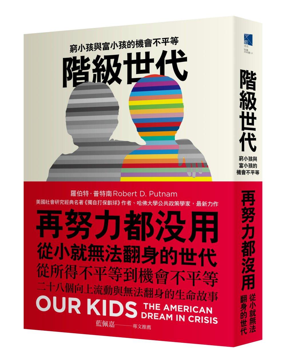 階級世代:窮小孩與富小孩的機會不平等