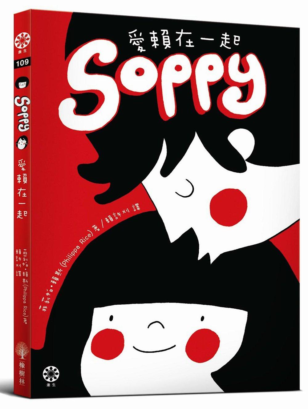 Soppy愛賴在一起