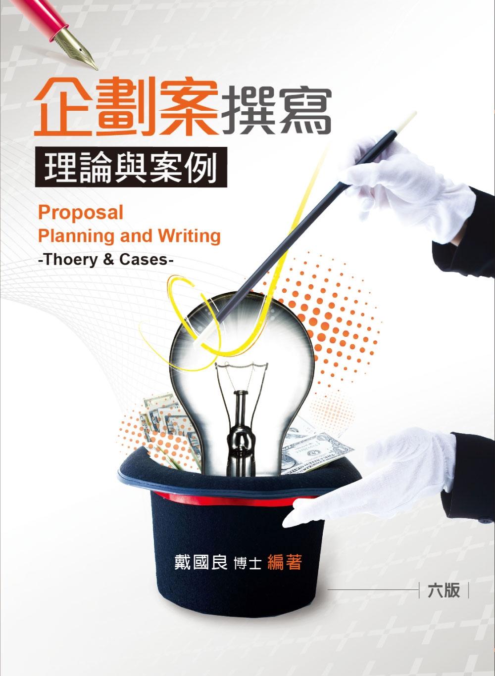 企劃案撰寫:理論與案例(六版)