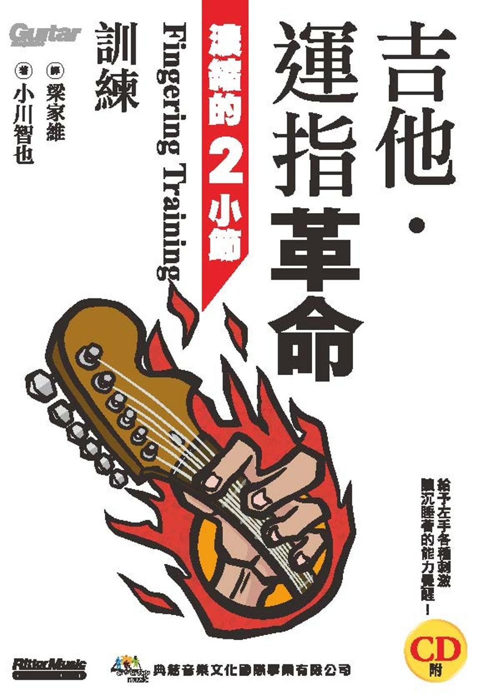 吉他.運指革命:濃縮的2小節訓練 附CD