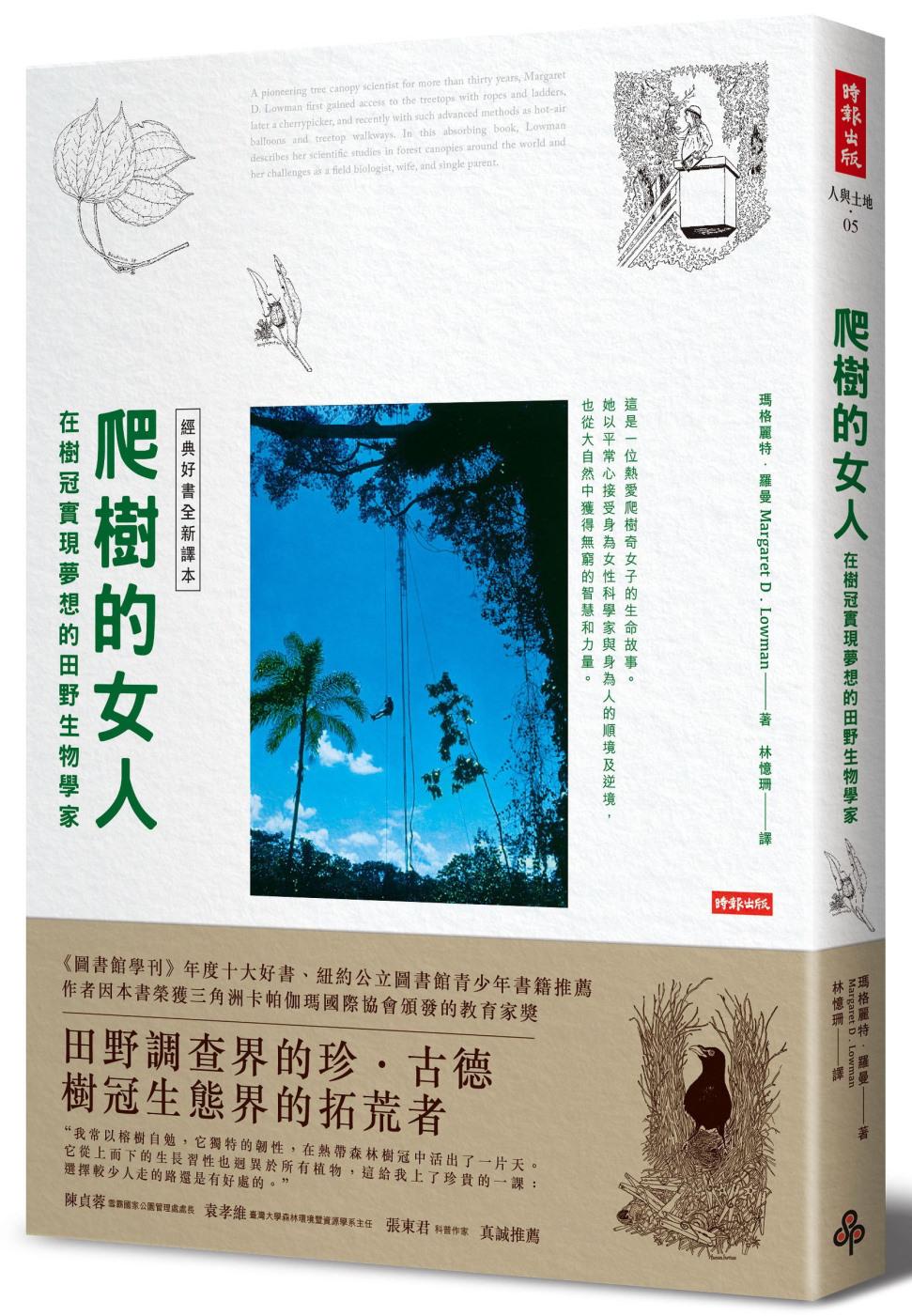爬樹的女人:在樹冠實現夢想的田野生物學家 【經典好書全新譯本】