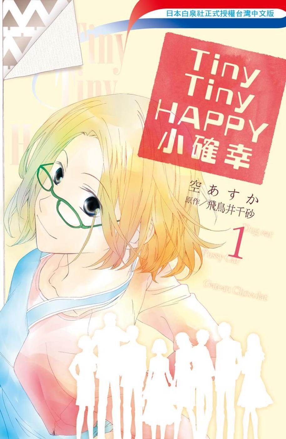 Tiny Tiny HAPPY─小確幸 1