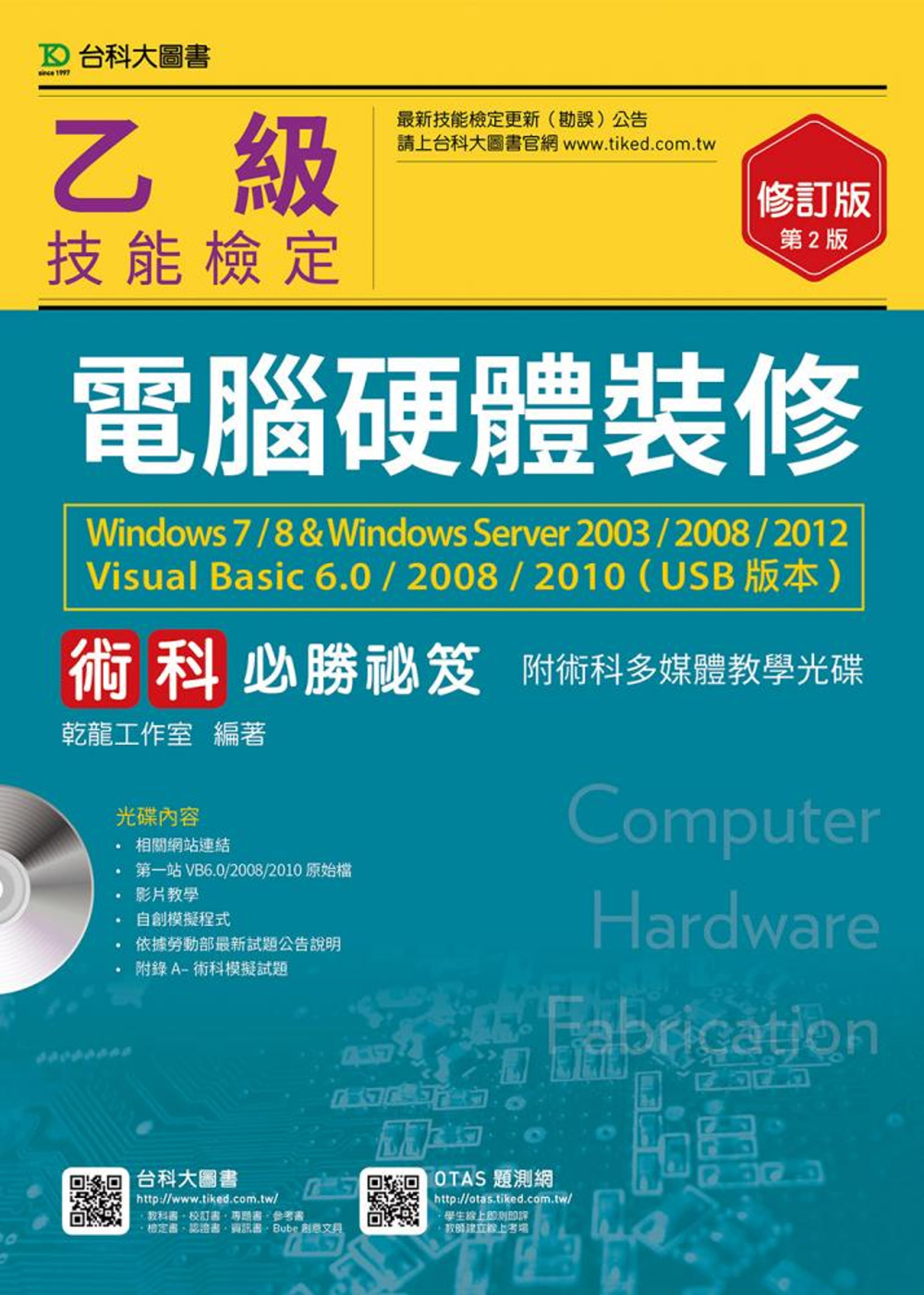 乙級電腦硬體裝修術科必勝秘笈Windows 7 / 8 & Windows Server 2003 / 2008 / 2012 Visual Basic 6.0 / 2008 / 2010 (USB版本)附術科多媒體教學光碟 - 修訂版(第二版)