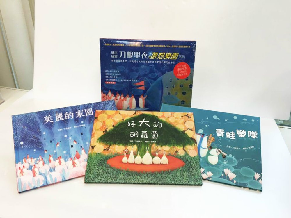 繪本精靈‧刀根里衣─夢想樂園繪本:《美麗的家園》+《好大的胡蘿蔔》+《青蛙樂隊》