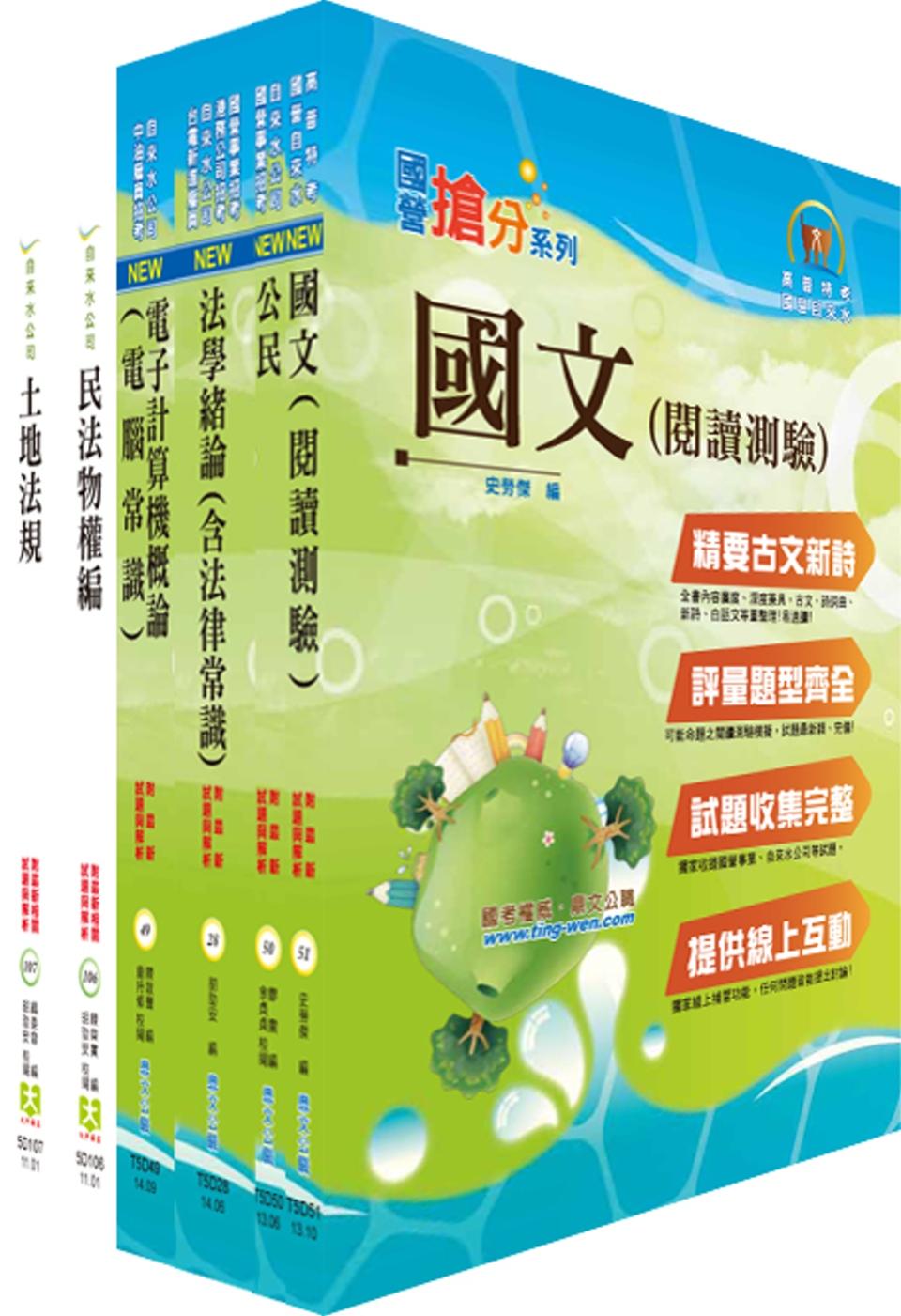 自來水公司人員甄試(營運士行政類)套書(贈題庫網帳號、雲端課程)