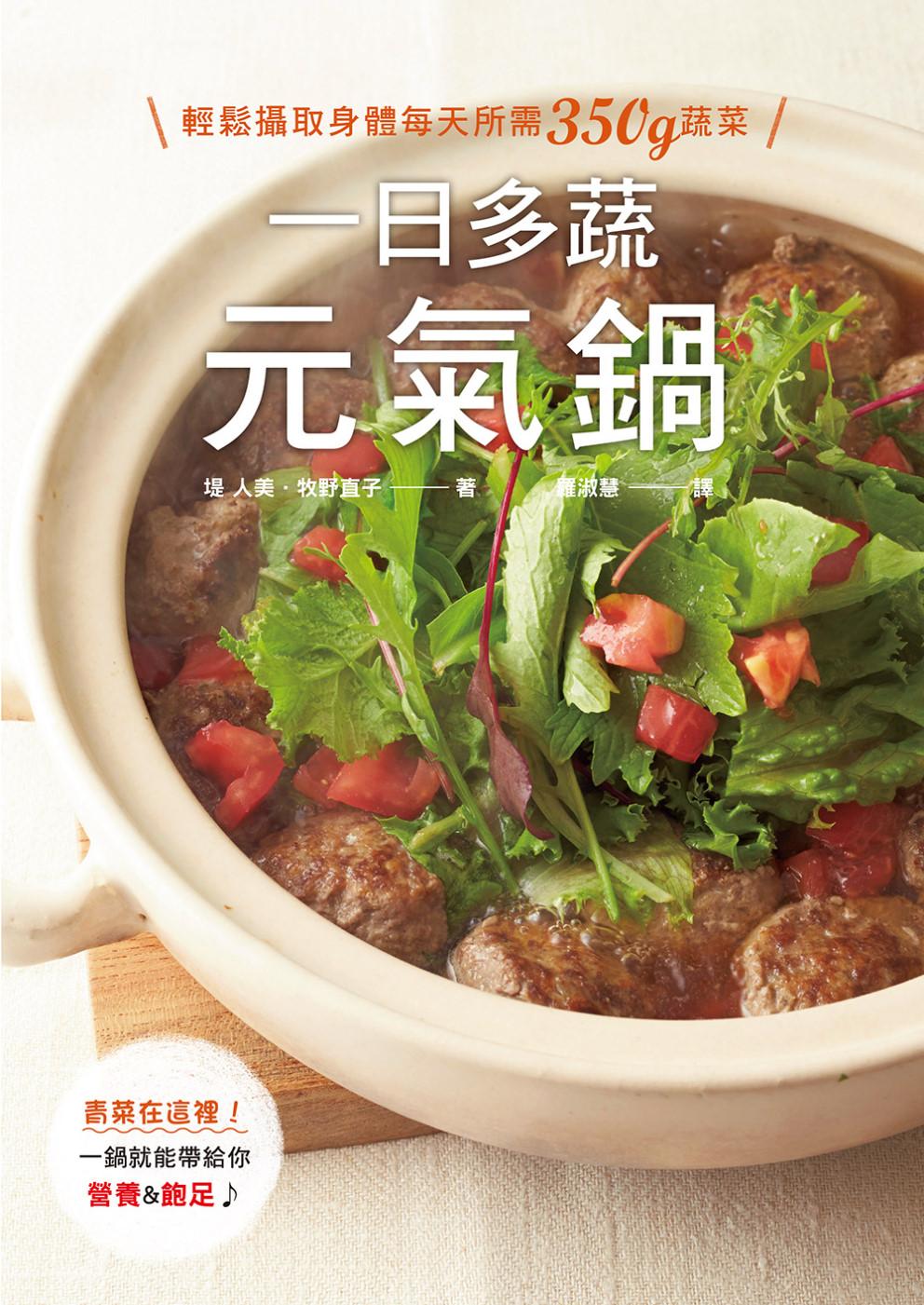 一日多蔬元氣鍋:輕鬆攝取身體每天所需350g蔬菜,一鍋就能帶給你營養 飽足♪