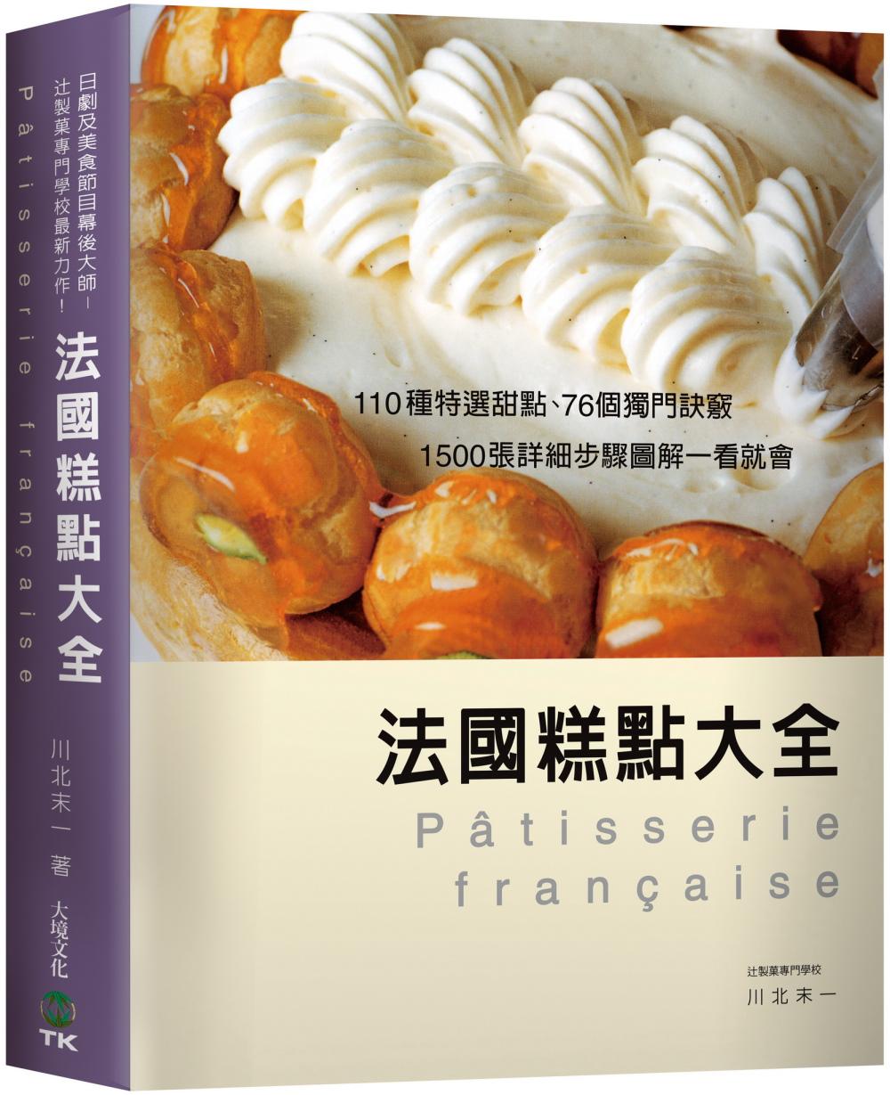 法國糕點大全:110種特選甜點、76個獨門訣竅,1500張詳細步驟圖解一看就會!
