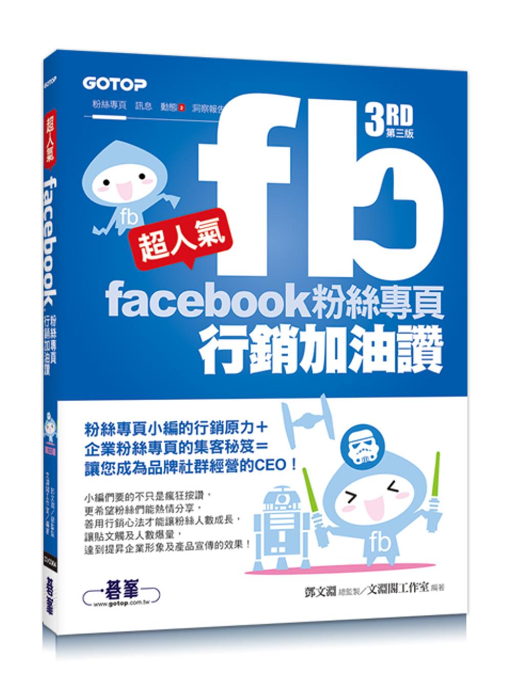 超人氣Facebook粉絲專頁行銷加油讚 (第三版) - 粉絲專頁小編的行銷原力 + 企業粉絲專頁的集客秘笈 = 讓您成為品牌社群經營的 CEO!