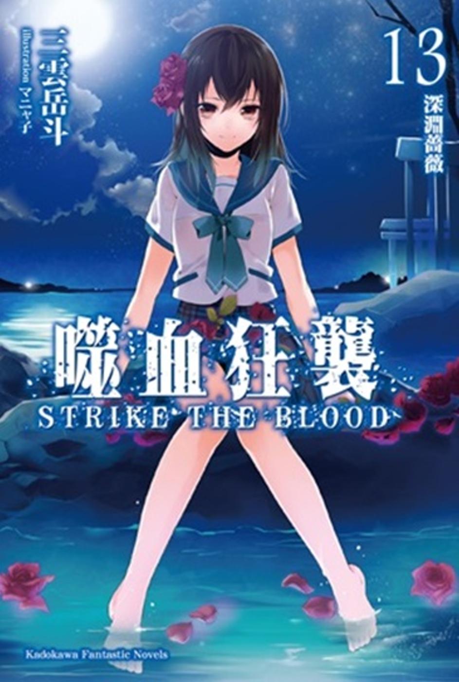 ◤博客來BOOKS◢ 暢銷書榜《推薦》噬血狂襲 13 深淵薔薇