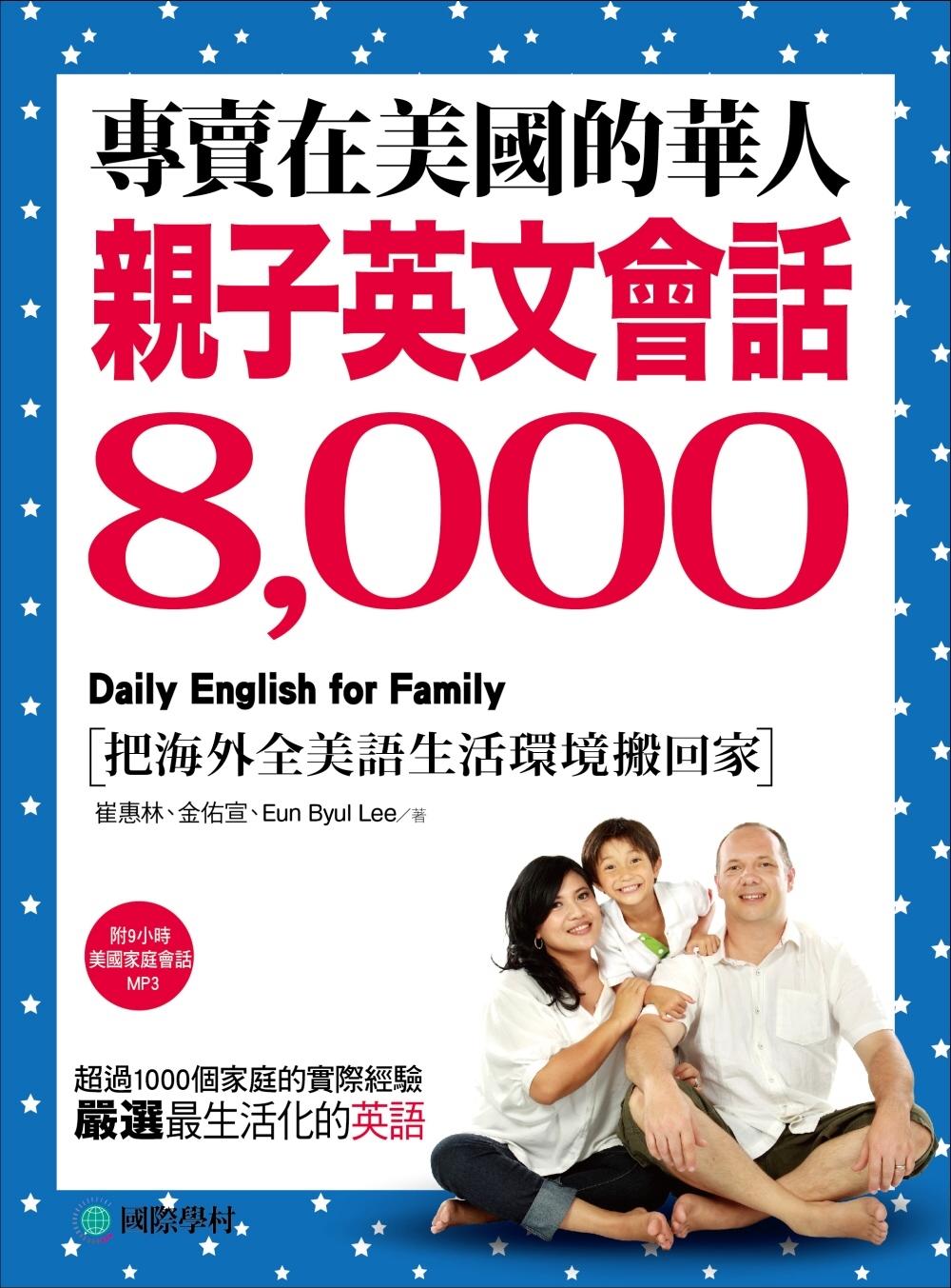 專賣在美國的華人!親子英文會話8000:超過一千個家庭的實際經驗,嚴選最生活化的英語(附9小時美國家庭環境會話 MP3)