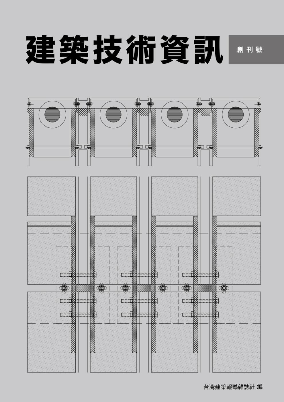 建築技術資訊