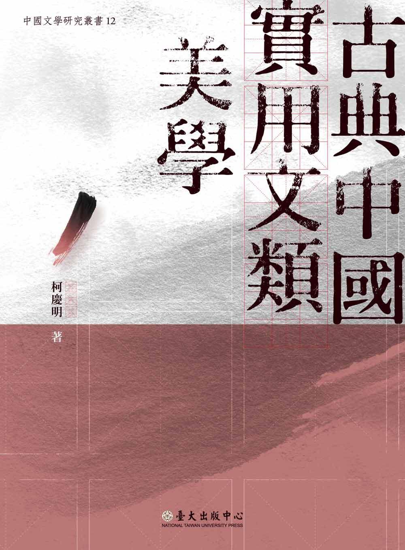 古典中國 文類美學