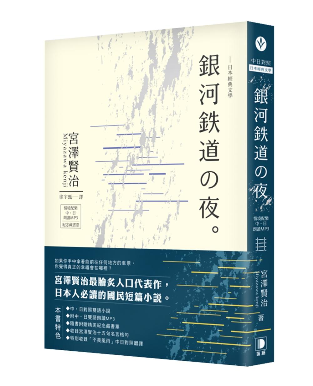 日本經典文學:銀河鐵道之夜(中‧日對照小說 附中日雙語MP3‧精美藏書票)