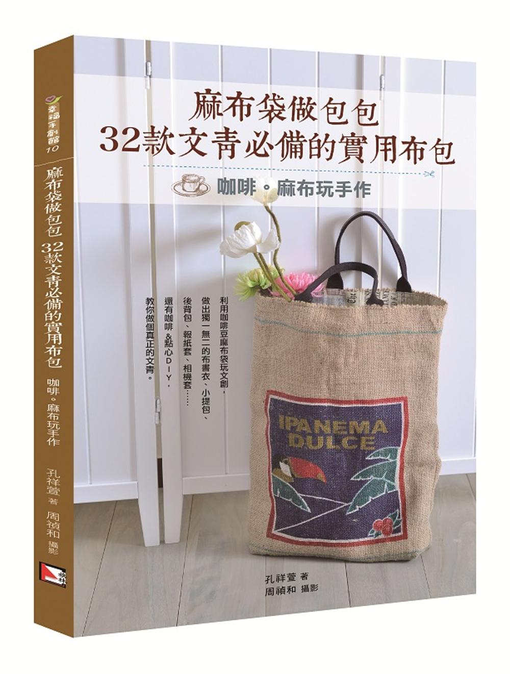 麻布袋做包包,32款文青 的 布包:咖啡麻布玩手作