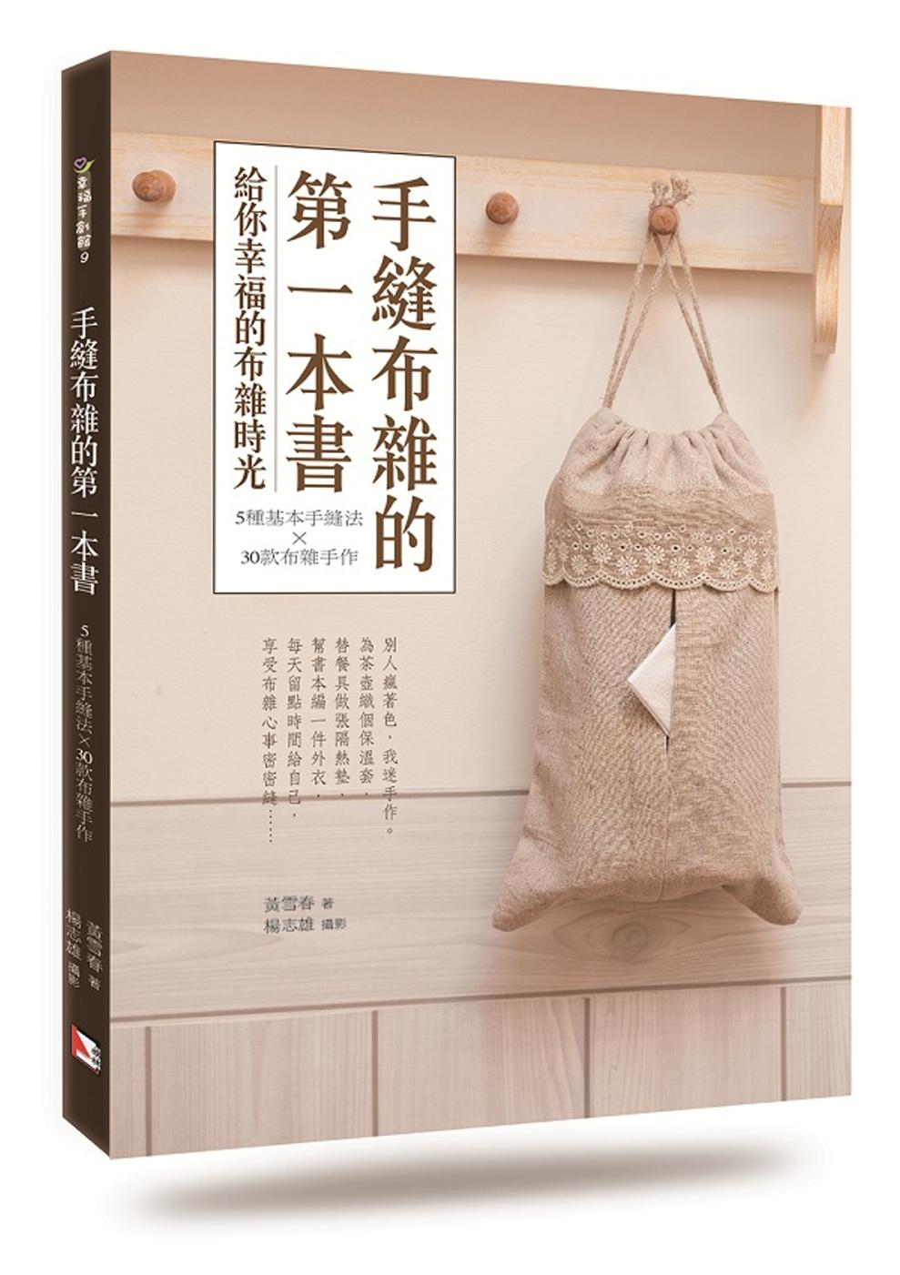 手縫布雜的第一本書:5種 手縫法X30款布雜手作