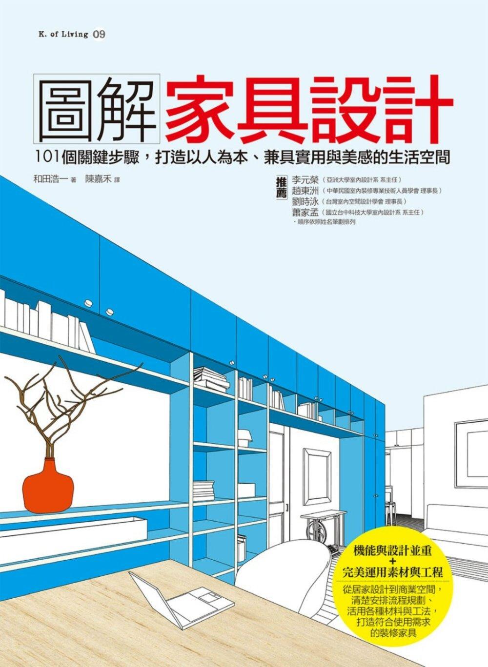◤博客來BOOKS◢ 暢銷書榜《推薦》圖解家具設計:110個關鍵步驟,打造以人為本、兼具實用與美感的生活空間