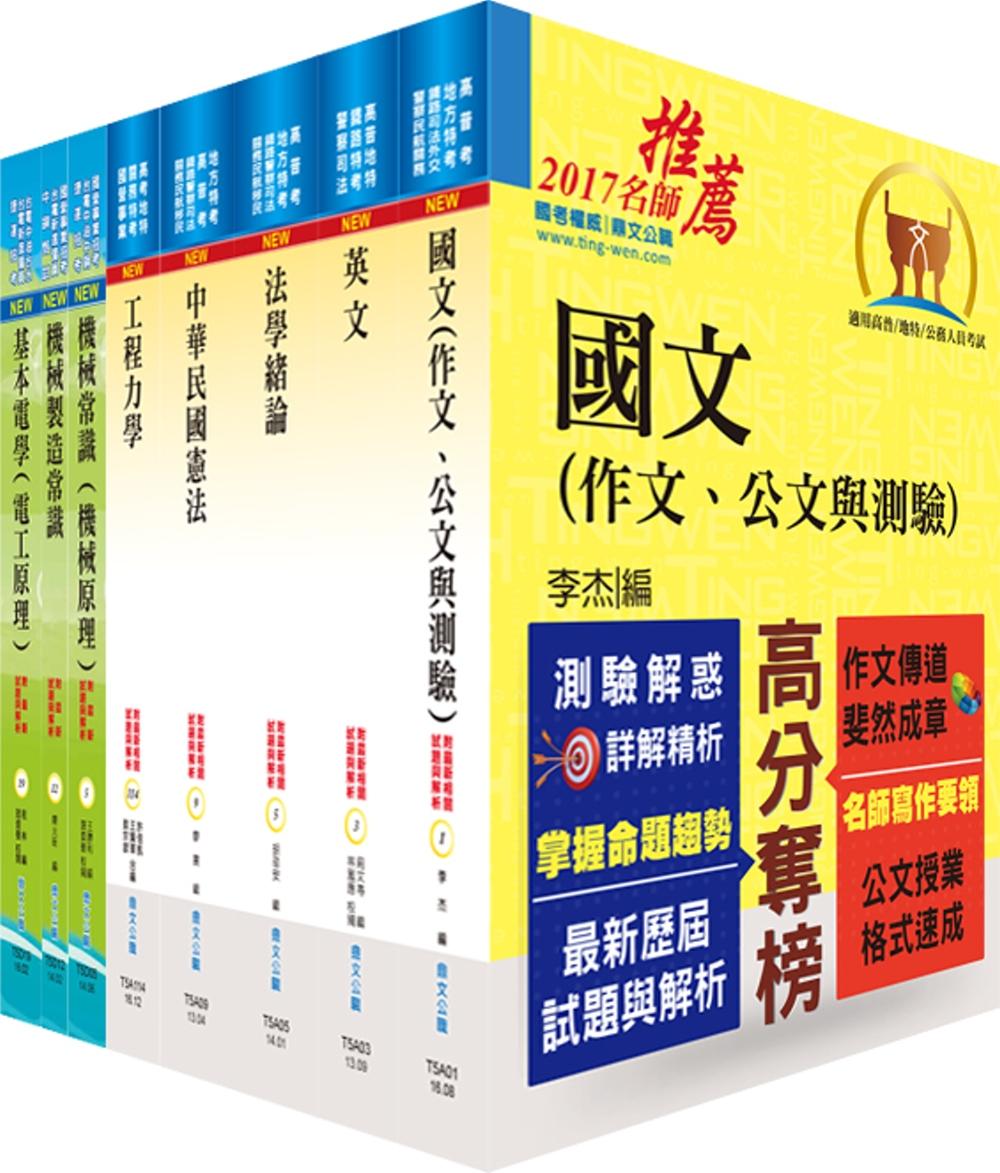 鐵路特考員級(機械工程)套書(贈題庫網帳號、雲端課程)