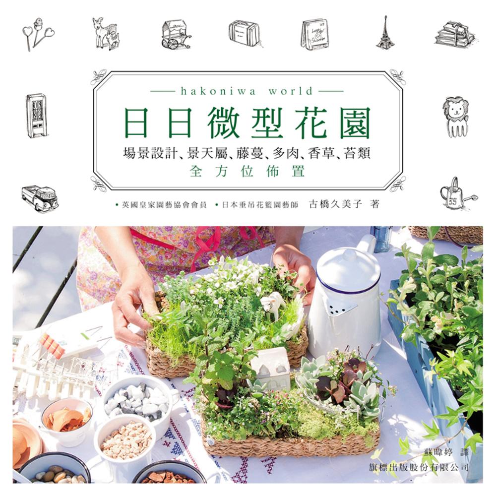 日日微型花園:場景 、景天屬、藤蔓、多肉、香草、苔類全方位佈置