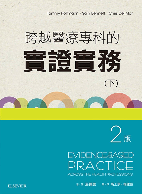 跨越醫療專科的實證實務(下冊)(二版)