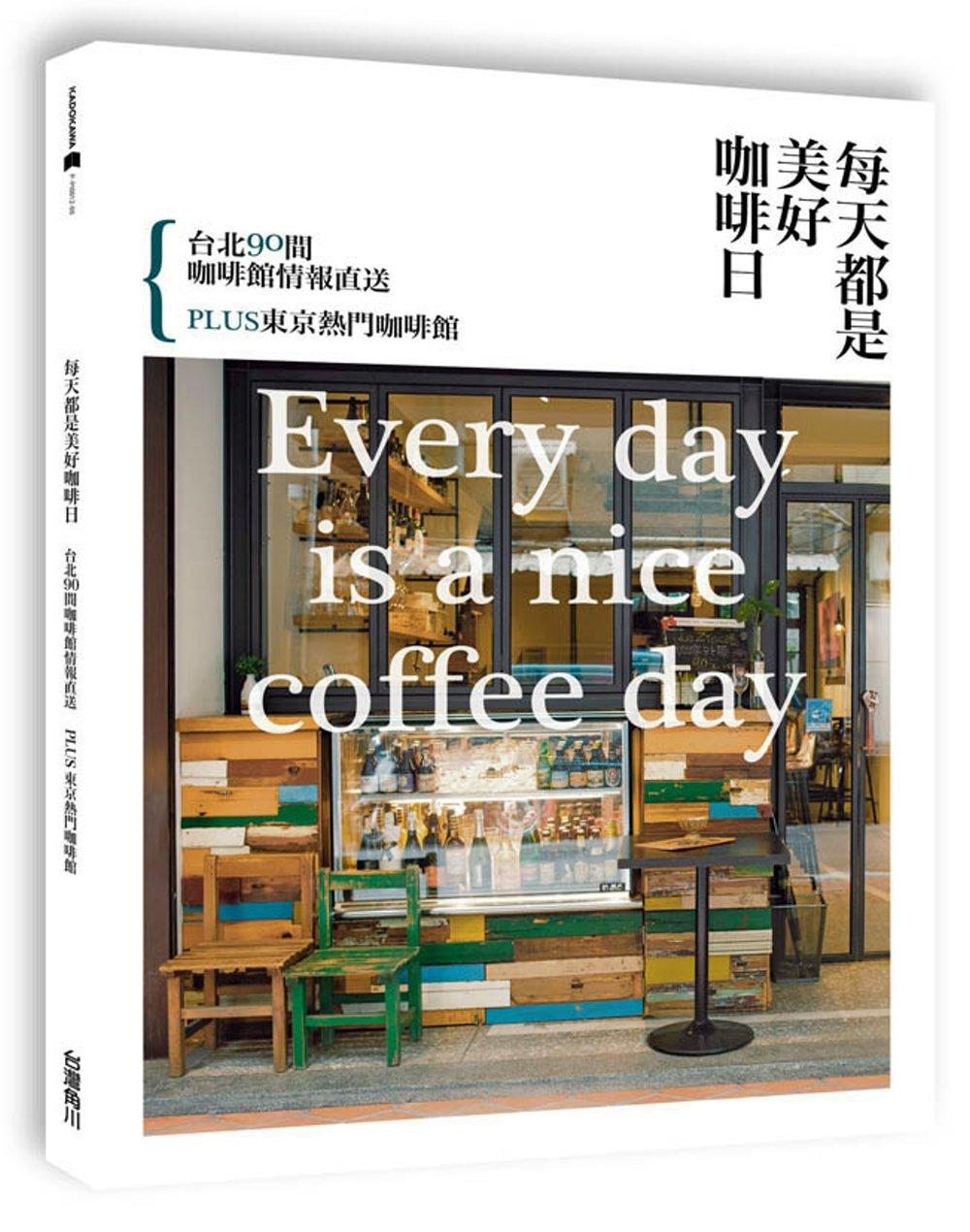 每天都是美好咖啡...