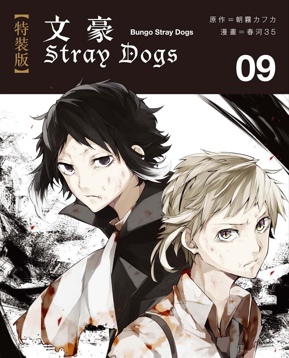 文豪Stray Dogs 9【特裝版】