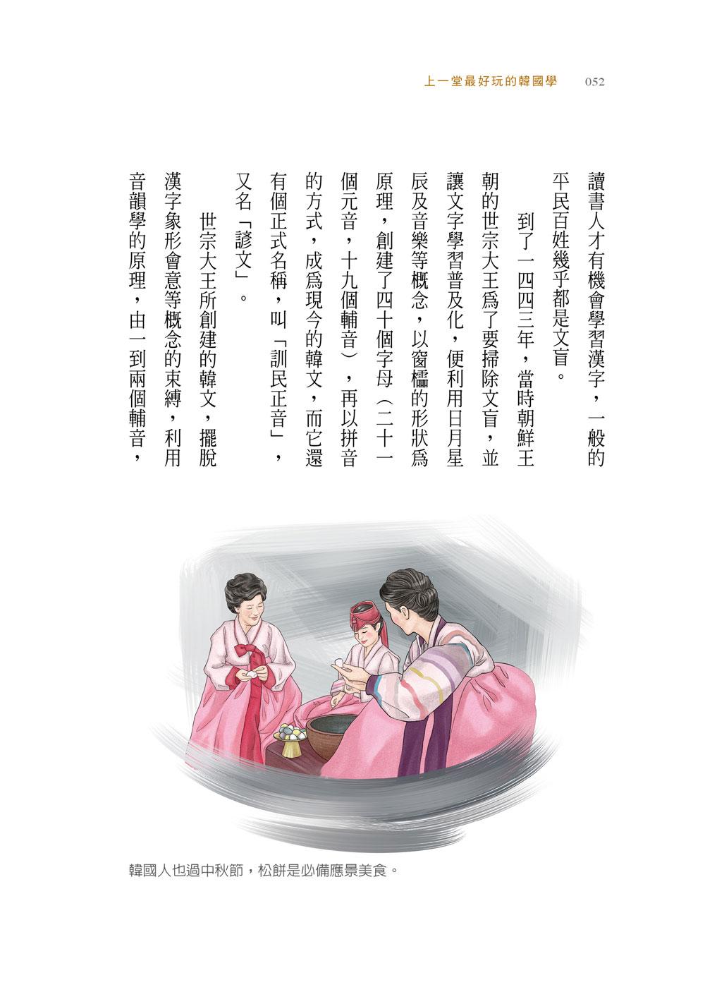 ►GO►最新優惠► [暢銷書]上一堂最好玩的韓國學:政大超人氣教授帶你從韓劇看韓國社會、政治、外交與兩韓關係