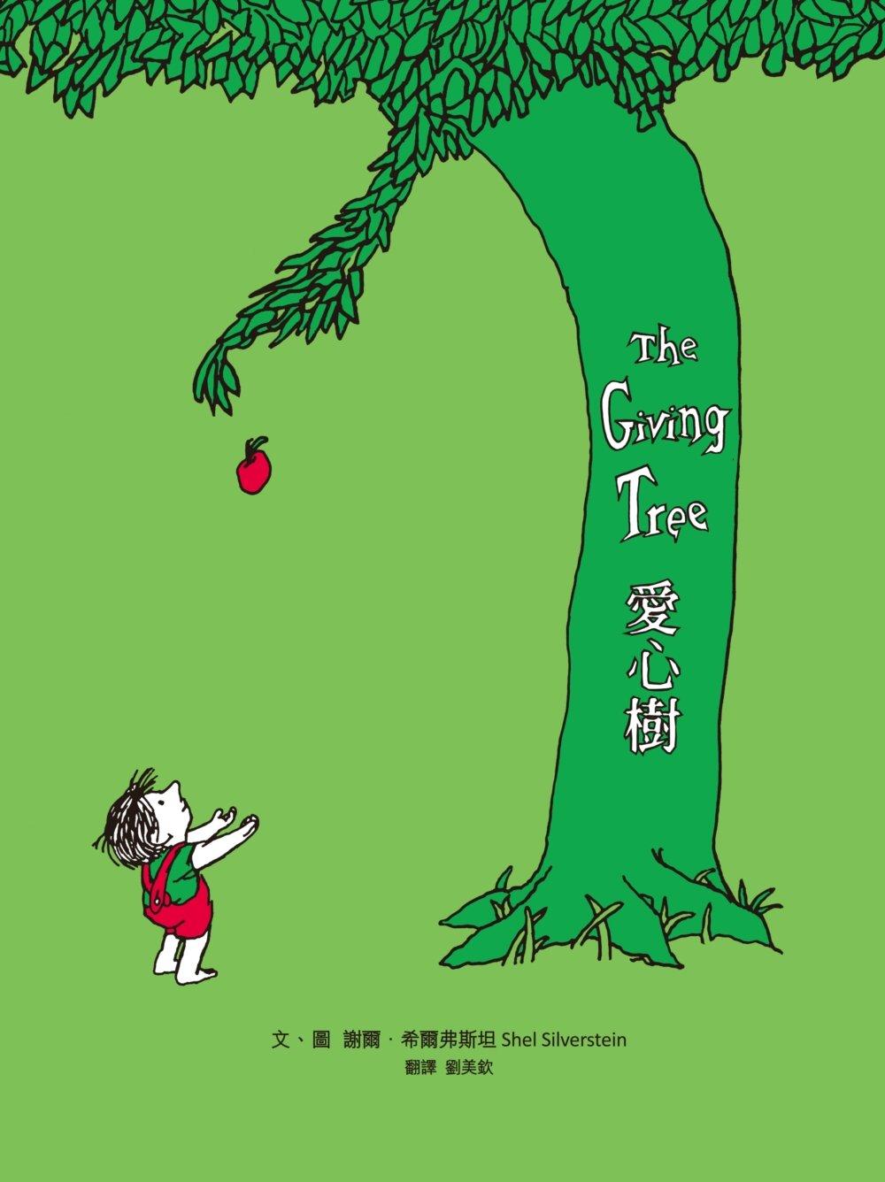 愛心樹(50周年紀念版,首刷限量經典珍藏書衣)