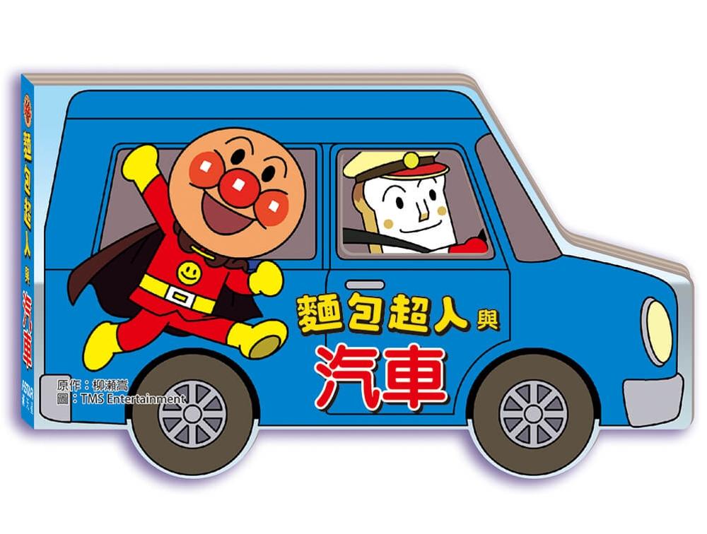 麵包超人與汽車
