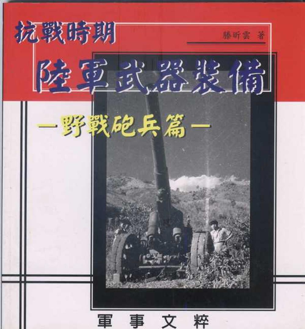 抗戰時期陸軍武器裝備:野戰砲兵篇