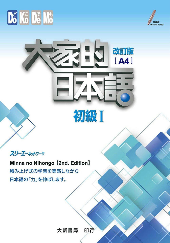 大家的日本語 初級Ⅰ 改訂版 A4(附各課會話・問題有聲CD1片)