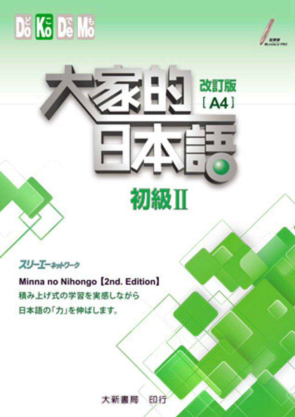大家的日本語 初級Ⅱ 改訂版 A4(附各課會話・問題有聲CD1片)