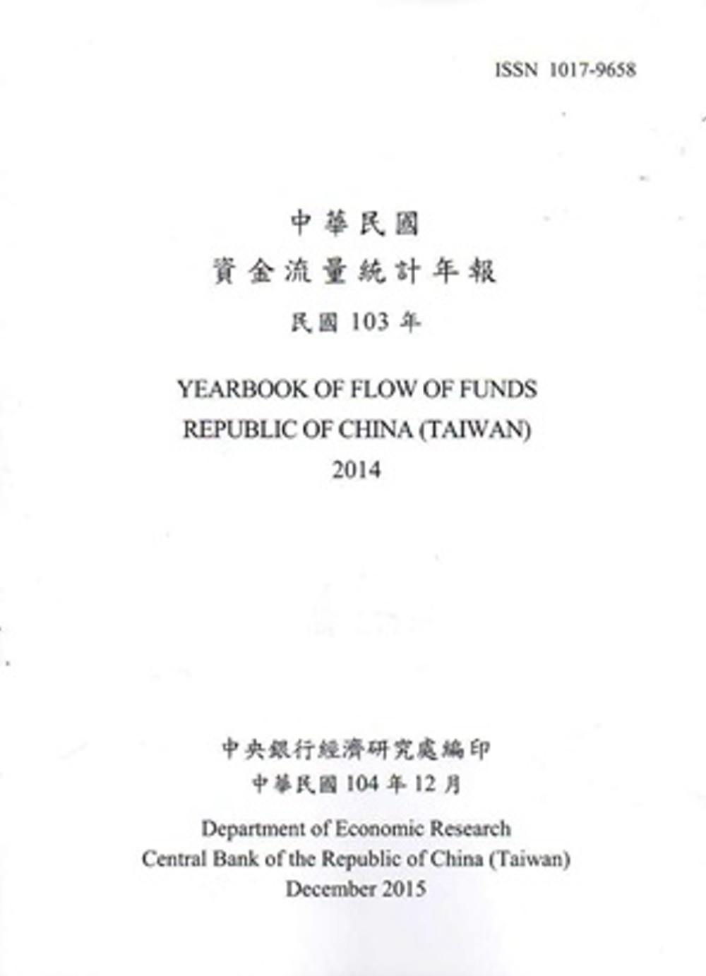 中華民國資金流量統計年報104年12月(民國103年)