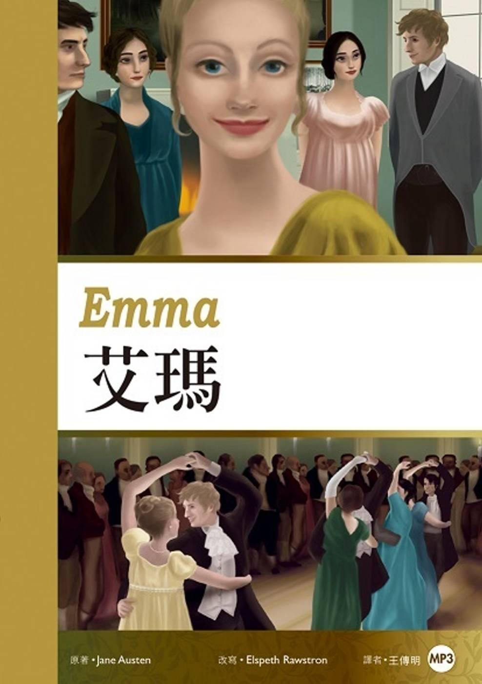 艾玛 Emma (25K彩图经典文学改写+1MP3)