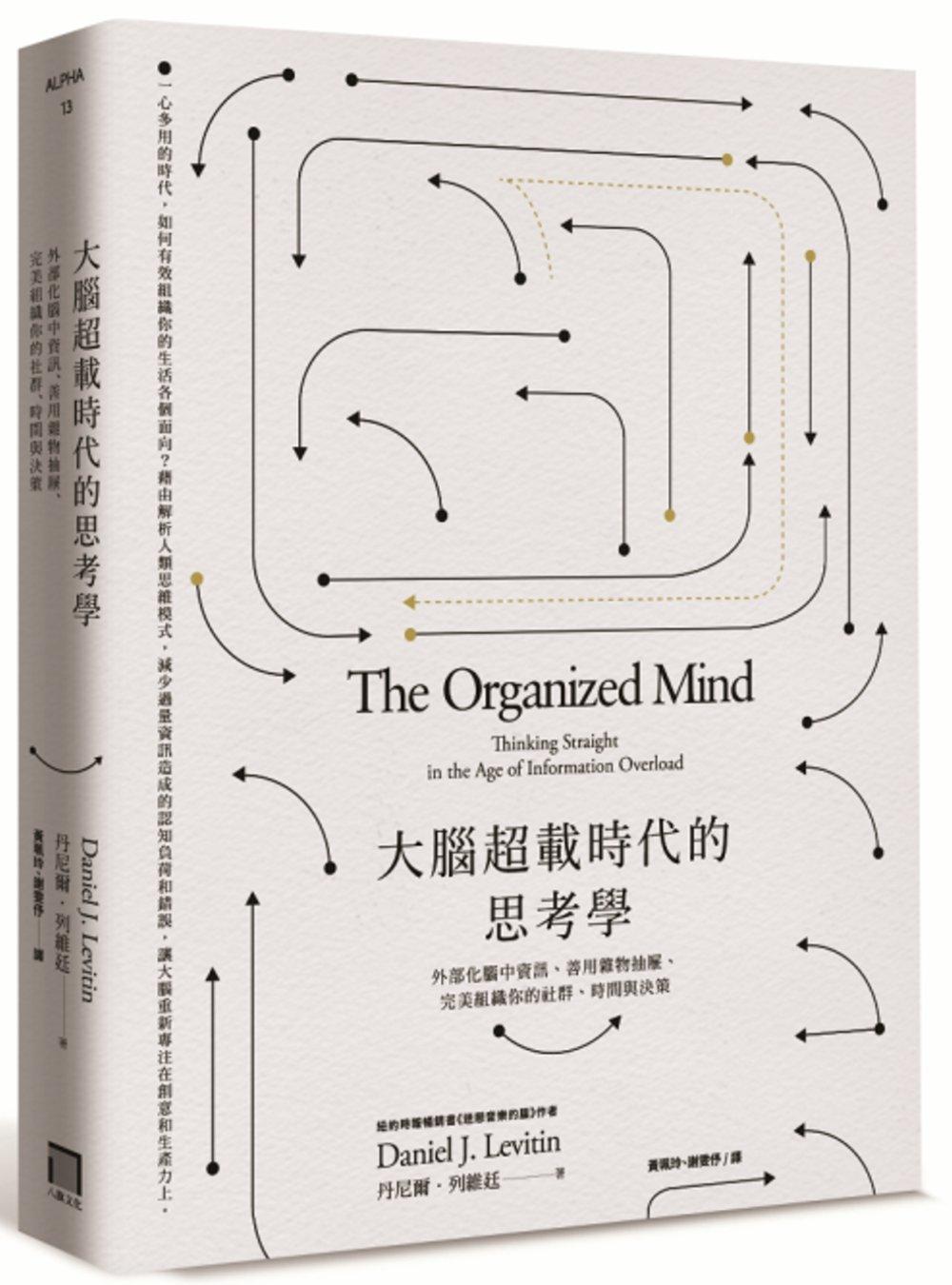大腦超載時代的思考學